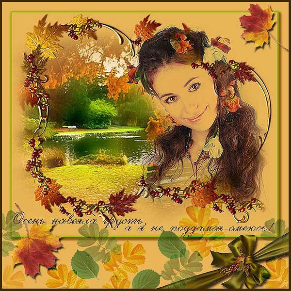 Открытка красивой осени моей подружке